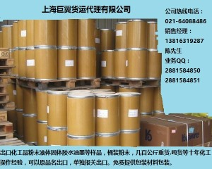 Chemicals in original barrels for export express FEDEX DHL express United States, Canada, European countries