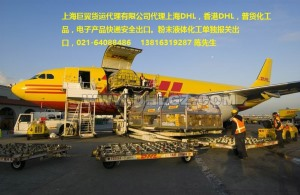 Hong Kong DHL Shanghai DHL general cargo chemical battery products international freight forwarding